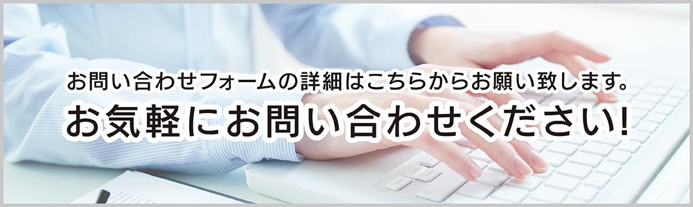 お問い合わせ_low.jpg