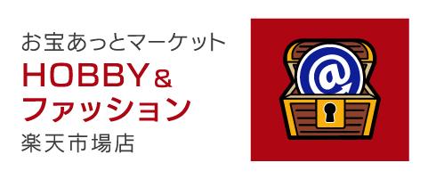 TOP_お宝_楽天.jpg