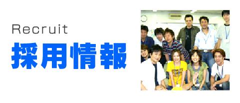 TOP_採用情報.jpg
