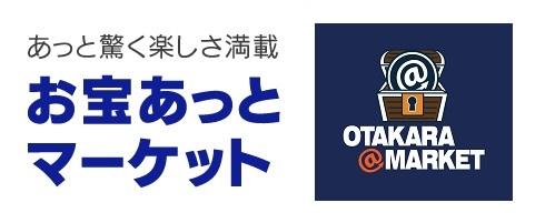 TOP_02_お宝.jpg