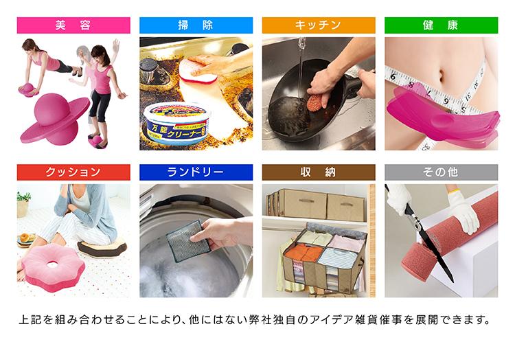 HP_取扱商品_アイデア_取扱ジャンル.jpg